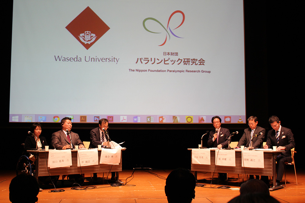 Photo of symposium sponsored by The Nippon Foundation Paralympic Research Group.
