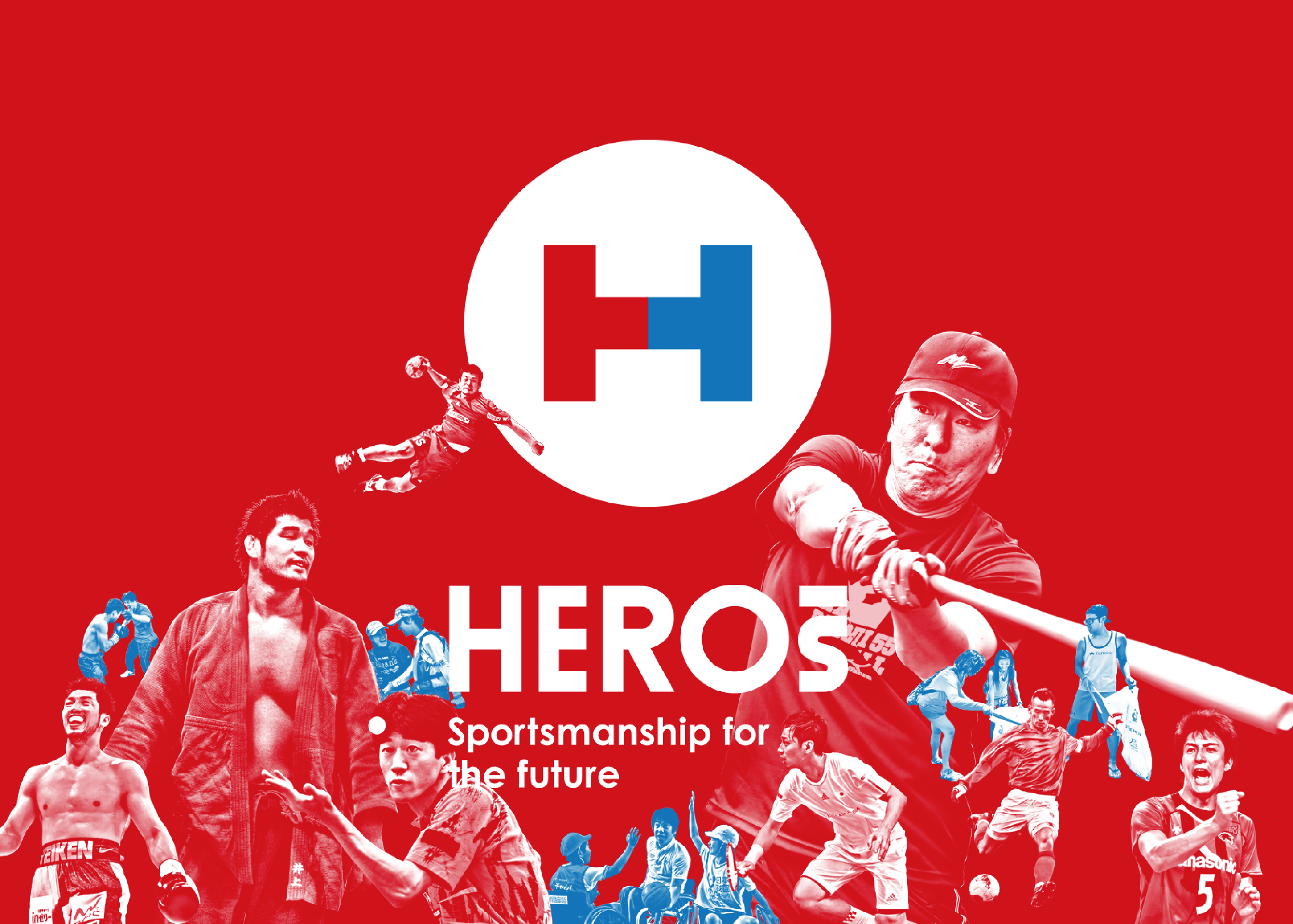 HEROs Sportsmanship for the futureのキービジュアル