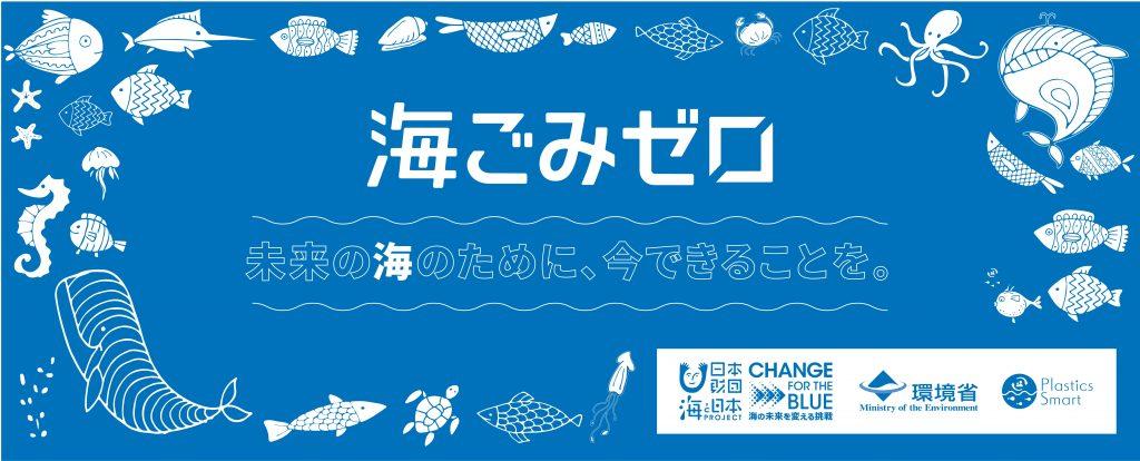 イラスト:海ごみゼロ 未来の海のために、今できることを。