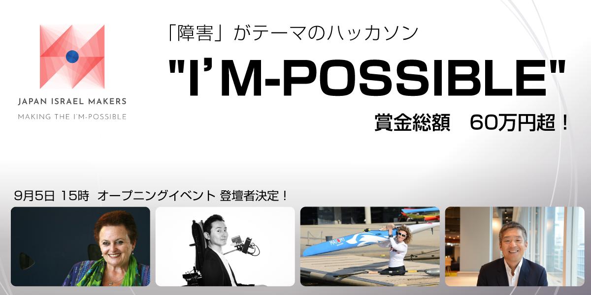 """画像:「I'M-POSSIBLE」メインビジュアル。画像中央に「障害がテーマのハッカソン""""I'M POSSIBLE""""」「賞金総額60 万円超!」の文字。画像下部に「9月5日15時オープニングイベント登壇者決定!」の文字。 画像最下部に登壇者写真。左から ヤッファ・ベンアリさん。毛利公一さん。パスカル・ベルコビッチさん。日本財団常務理事 樺沢一朗。"""